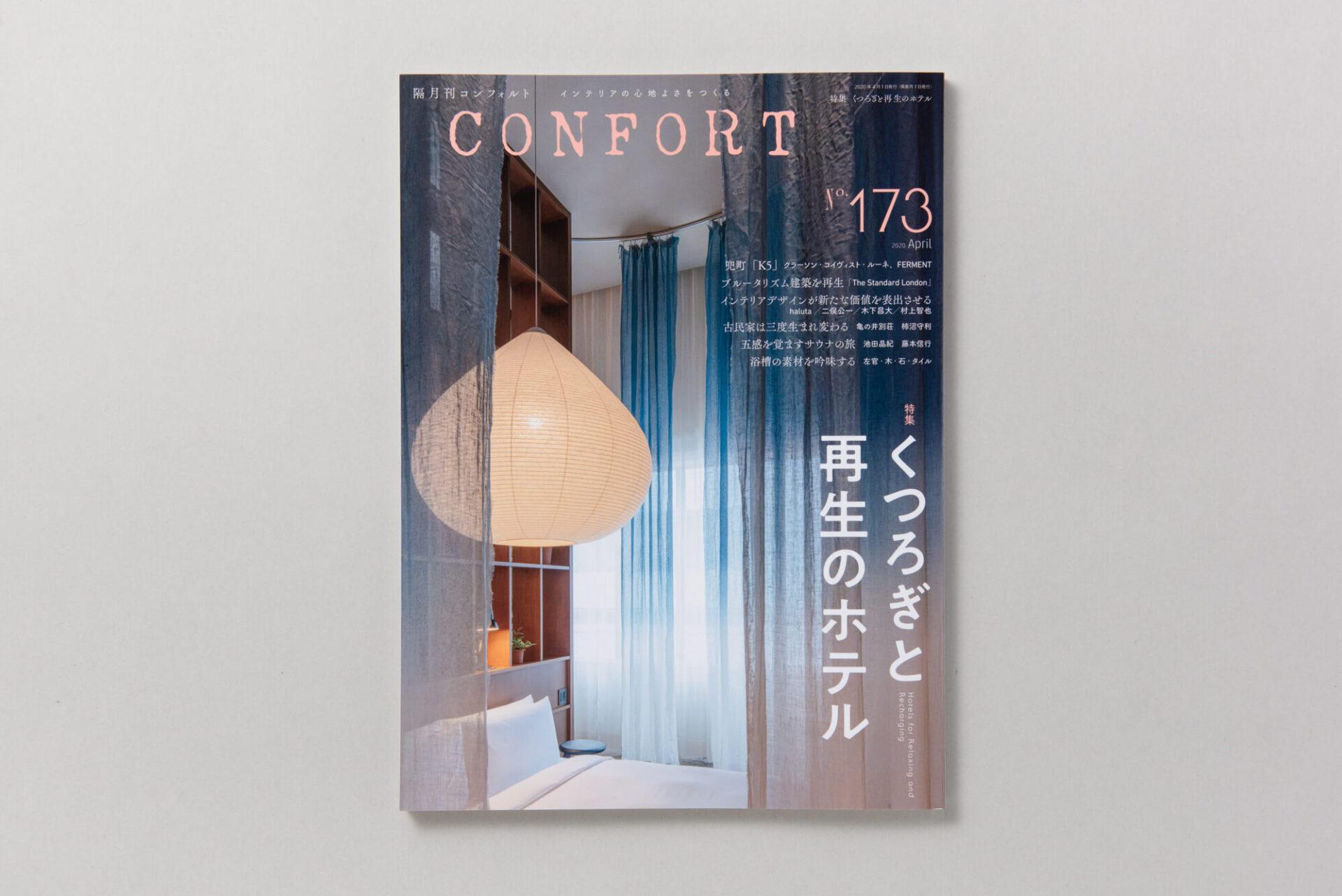 CONFORT No.173
