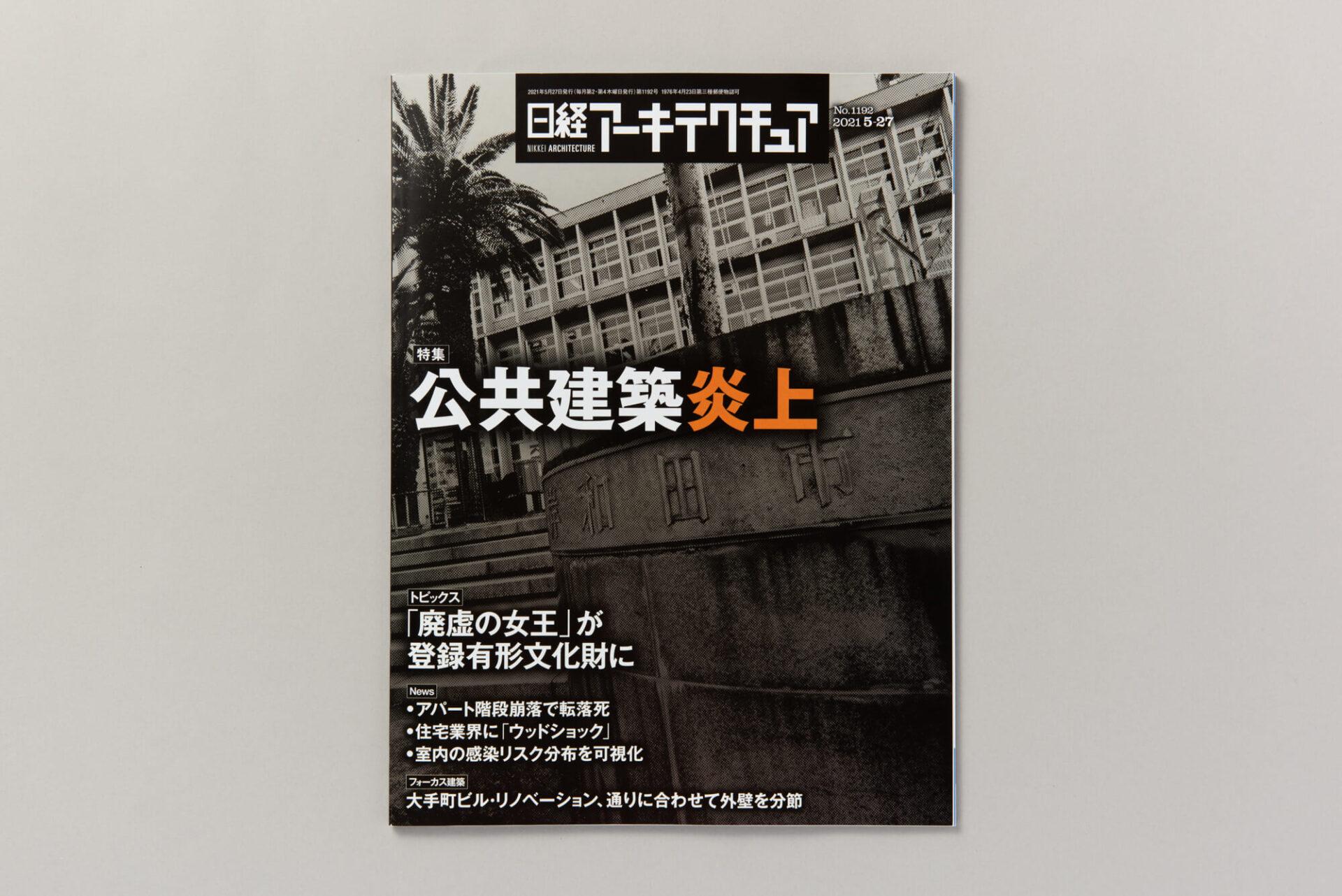 日経アーキテクチュア No.1192