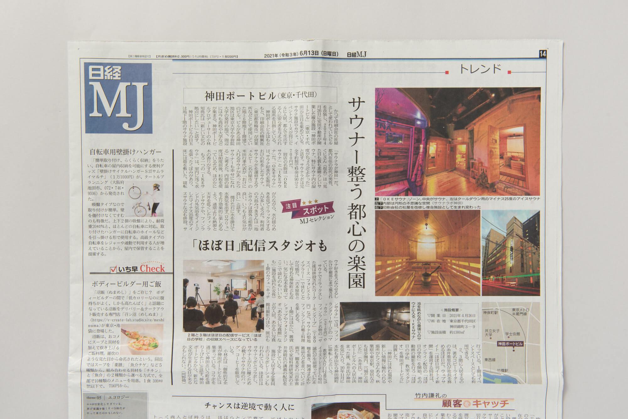 日経MJ 第6699号